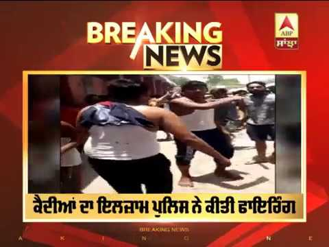 Big Breaking - Ludhiana Central Jail Police foiled bullet injuries