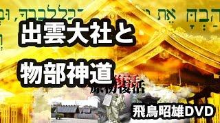 [2013]飛鳥昭雄DVDサンプル「出雲大社と物部神道」円盤屋
