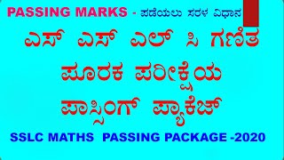 SSLC MATHS PASSING PACKAGE || SUPPLEMENTARY EXAM - 2020