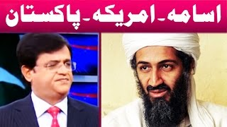 REAL Story of Osama Bin Laden in Pakistan - Kamran Khan Exclusive