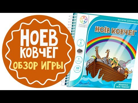 Ноев ковчег | Обзор настольной игры