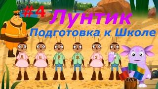Лунтик. Подготовка к Школе - #4 Учим Буквы и Цифры. Развивающий игровой мультик для детей.