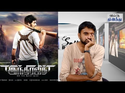 Indrajith Review | Gautham Karthik |...