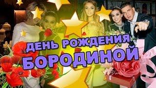 Как Ксения Бородина отметила день рождения!