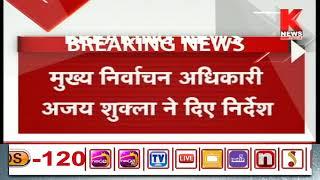 Lucknow : मतदाता सूचि में नाम जोड़ने का कार्य तेज || Knews