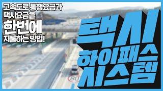 [한국도로공사] 택시 하이패스 시스템