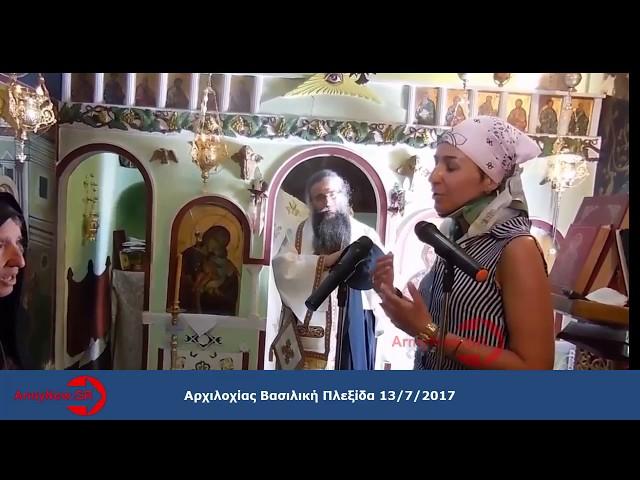 Βασιλική Πλεξίδα: Έτσι με έσωσε η Παναγία στο Σαραντάπορο