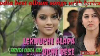 Odia ALBUMS BEST ALBUM with lyrics OLD IS GOLD nonstop