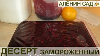 Заморозка: Очень вкусный десерт из крыжовника и апельсина
