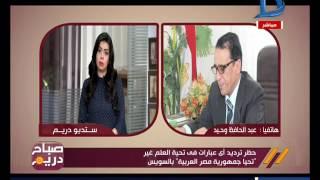 شاهد.. التعليم: قصر السلام الوطني على 'تحيا جمهورية مصر العربية'