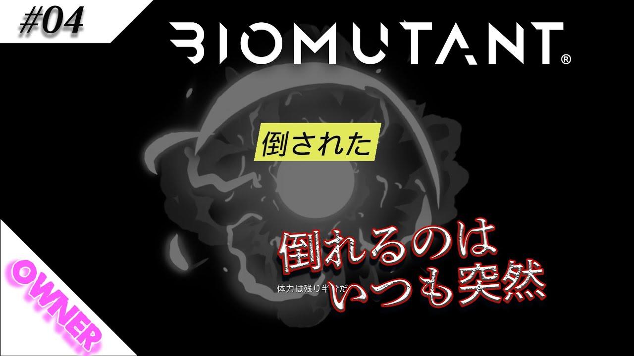 #4【BIOMUTANT】炎は強い、そう炎は強いんだ。【PC版】