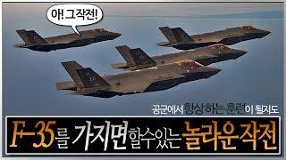F-35를 가지면 할 수 있는 놀라운작전! 이미 이스라엘이 선보임!