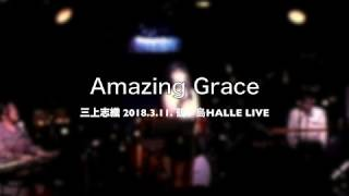 「Amazing Grace」(日本語詞:三上志織) 三上志織(Vo) さとうめぐみ(K...