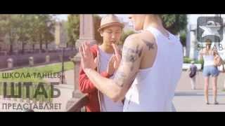 [ ШТАБ ]  Hip hop  Choreography. Artem Fetisov (при уч. Олег Ким)