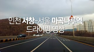 DJI Pocket 2 - [인천 서창 - 서울 마곡나…