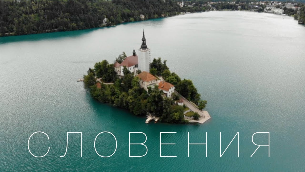 В Европу на Смарте. Словения и почему сюда стоит приехать. Блед. Бохинь.
