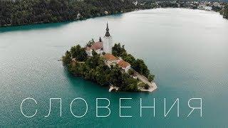 видео: В Европу на Смарте. Словения и почему сюда стоит приехать. Блед. Бохинь.