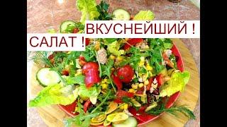 Салат Тунец, Фасоль ! Вкусно и быстро ! Вкусный Ужин за 10 минут .Salade, délicieuse