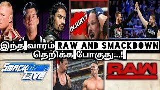 இந்த வாரம் RAW and Smackdown தெறிக்க போகுது…!/World Wrestling Tamil