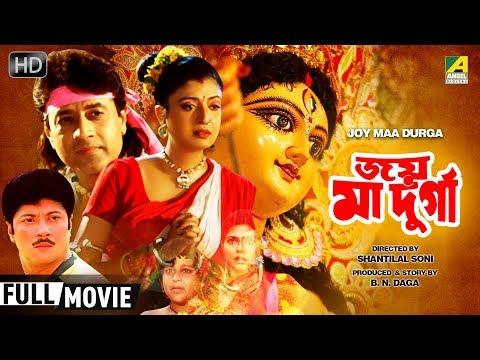 Joy Maa Durga | জয় মা দুর্গা | Bengali Devotional Movie | Full HD | Arun Govil, Debashree Roy