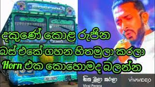 Kola rajina new bus horn (හිත මුලාකරලා)