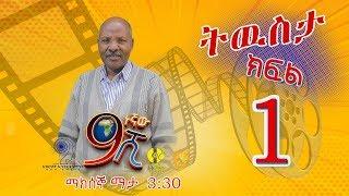 Ethiopia: ዘጠነኛው ሺህ ትውስታ ክፍል 1