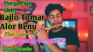 Bajlo Tomar Alor Benu   Instrumental Flute cover  Harish Mahapatra   Durga Durgati Nashini