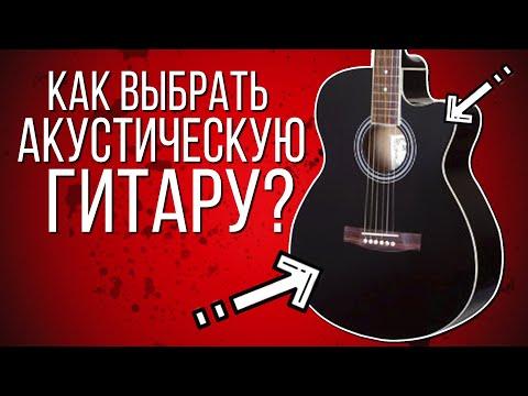 Как выбрать гитару? Как выбрать гитару для начинающих?