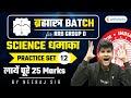 9:30 AM - RRB Group D/NTPC CBT-2 2020-21   Science by Neeraj Jangid   Practice Set -12