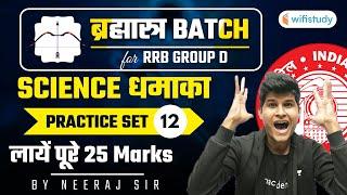 9:30 AM - RRB Group D/NTPC CBT-2 2020-21 | Science by Neeraj Jangid | Practice Set -12