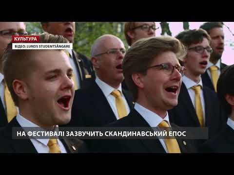 Zaxid.Net: Фестиваль «Віртуози» подарує скандинавський епос, о...
