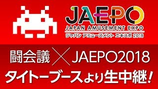闘会議×JAEPO2018 タイトーブース◇ ゲストも登場のステージイベントを開...