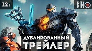 Тихоокеанский Рубеж 2 (2018) русский дублированный трейлер