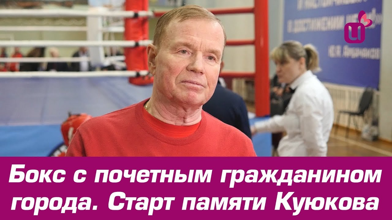 Бокс с почетным гражданином города. Старт памяти Куюкова