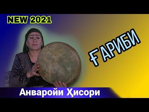 Анваройи Ҳисори Ғариби. Anvaroi Hisori  2021 г.