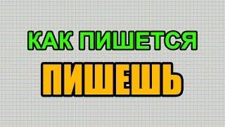 Видео: Как правильно пишется слово ПИШЕШЬ по-русски
