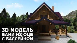Проект  деревянного дома с баней из  бревна! Екатеринбург! 3D визуализация!(Дом - баня