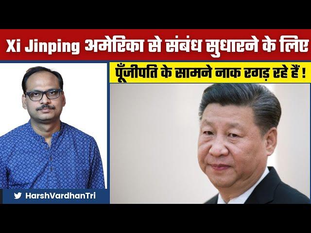 Xi Jinping US कंपनी के पूर्व CEO के सामने गिड़गिड़ा रहे हैं