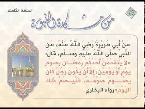 هل يصح أن نصوم قبل رمضان بيوم أو يومين Youtube