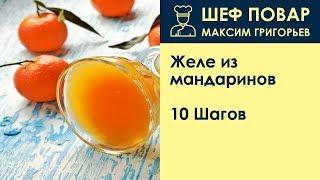 Желе из мандаринов . Рецепт от шеф повара Максима Григорьева
