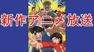 人気アニメ『こちら葛飾区亀有公園前派出所』が、日本のアニメでパラア...