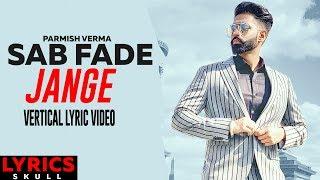 Parmish Verma : SAB FADE JANGE | Vertical Lyrical Video | Desi Crew |