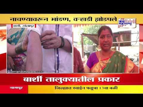 Barshi district husband's family members got beaten over dance