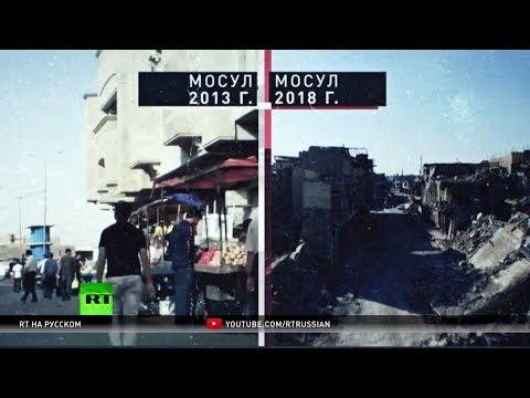 Опустошённый город и тысячи погибших: Мосул через 7 месяцев после освобождения