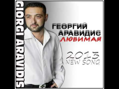 Georgi Aravidis Liybimaia