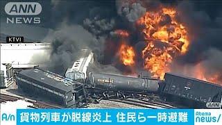 真っ黒な煙が・・・列車脱線、液体漏れ出し激しく炎上(19/09/11)