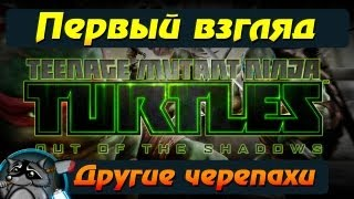 TMNT Out of the Shadows обзор (+ссылка, чтобы скачать TMNT Out of the Shadows)