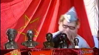 Куклы: Концерт кремлевской самодеятельности (11.03.1995)