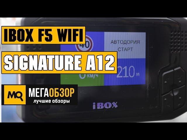 iBOX F5 WiFi SIGNATURE A12 обзор комбо-видеорегистратора