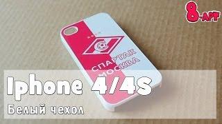 Белый чехол для iphone 4/4S на заказ на сайте 8-Art/Print.ru(Белый чехол для iphone 4/4S на заказ на сайте 8-Art/Print.ru На сайте можно заказать уникальный, персональный и оригина..., 2014-04-13T18:46:45.000Z)